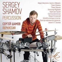 CD SHAMOV : PERCUSSION